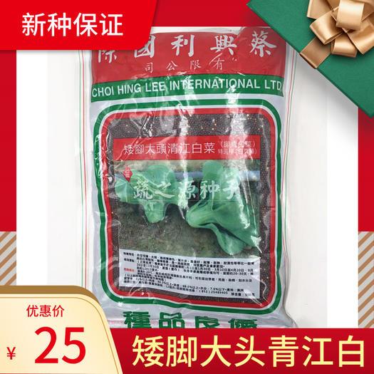 上海青種子 矮腳大頭清江白菜種籽國際蔡興利益農牌青梗菜種耐寒耐旱上海青