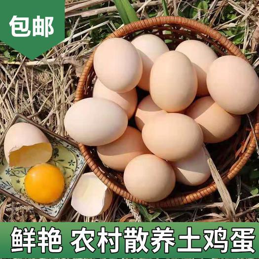 粉壳蛋  批发30枚40枚正宗农村散养土鸡蛋鲜艳草鸡蛋柴鸡蛋月子蛋