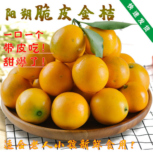桂林阳朔 脆皮金桔 蜜甜无酸味 无籽脆甜 产地一手货