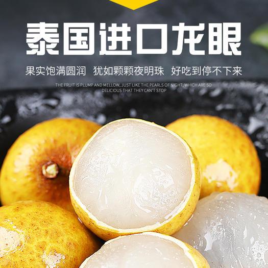 孕妇儿童学生老人用泰国龙眼新鲜水果现摘鲜甜桂圆应季批发