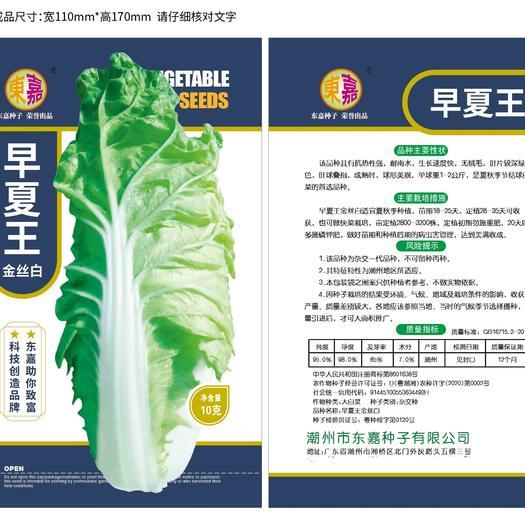 《推荐品种》早夏王金丝白菜种子,耐高温,高产,球形靓