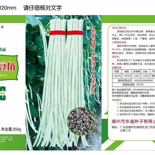 《优质品种》翡翠甜豆角种子,肉质肥厚,对荚率高持续采收时间长