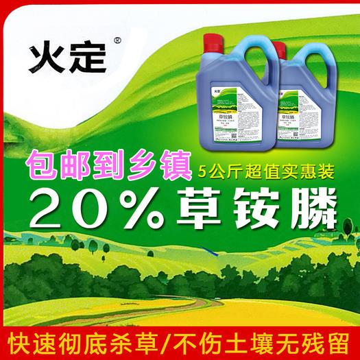 20%草铵膦(火定)安全杀牛筋小飞蓬胺膦除草剂厂家批发包邮