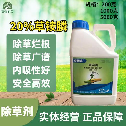 永农谷绿来20%草铵膦除草剂草胺磷除草剂草铵磷果园除草杂草安
