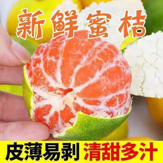 【亏本冲量包邮】薄皮无籽新鲜孕妇水果桔子当季青皮蜜桔柑橘子批