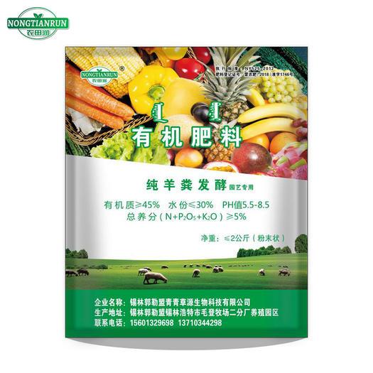 農田潤純羊糞(盆栽專用)有機肥