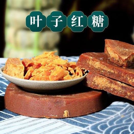 云南古法葉子紅糖(健康、環保、清香、甘甜)為了健康吃塊好紅糖