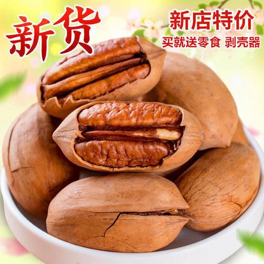 【特价一天/包邮】新货碧根果长寿果奶油味坚果小零食特产批发