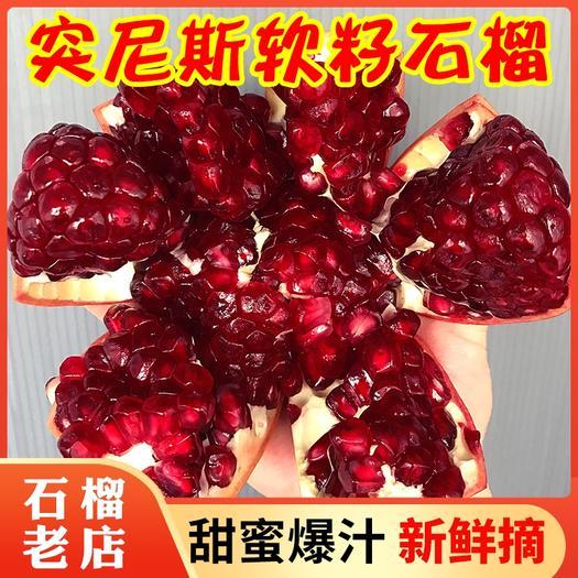 突尼斯软籽石榴荥阳河阴软籽石榴不用吐籽的软石榴包邮 包售后