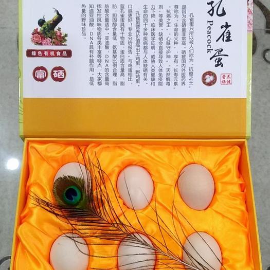 孔雀蛋礼盒装六个