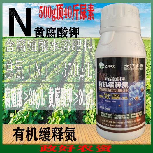 液体氮肥玉米小麦果树烟草蔬菜通用有机缓释氮肥代替尿素追肥
