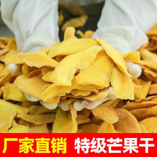特级芒果干  精选大片 批发果脯零食休闲厂家直销10kg一件