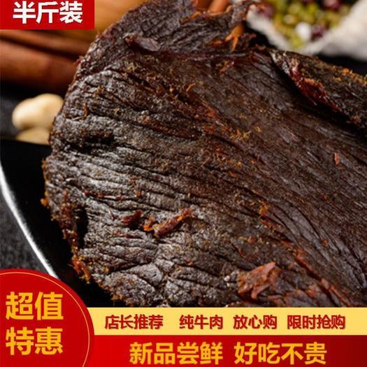 【正宗】牛肉干正宗内蒙古手撕风干500g/五香香辣牛肉片休闲