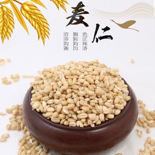 精品麦仁颗粒饱满可以上真空包装一斤五斤十斤量大可以走物流