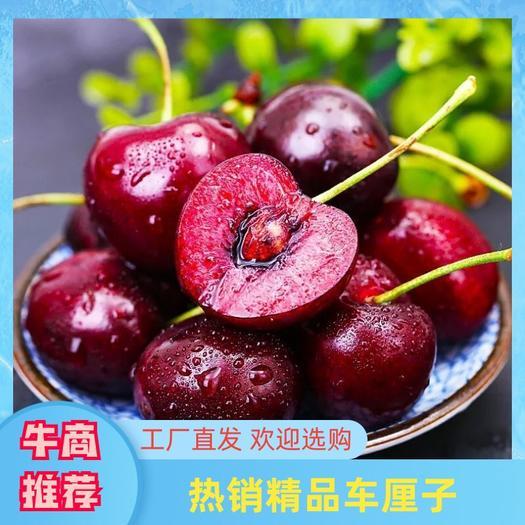 【求购买】热销2斤4斤 智利新鲜黑珍珠大樱桃 脆甜车厘子