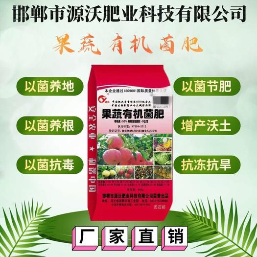 有机肥 底肥菌肥果蔬有机菌肥是通过ls09001国际质量系认