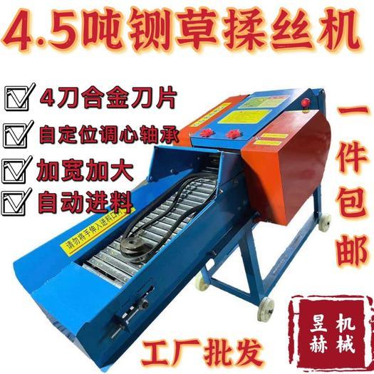 铡草机  4.5吨标准铡草揉丝一体机调心轴承款。 合金4刀加厚款