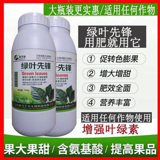 氨基酸叶面肥,营养高效果显著,增强叶绿素口感好,具体请看详情