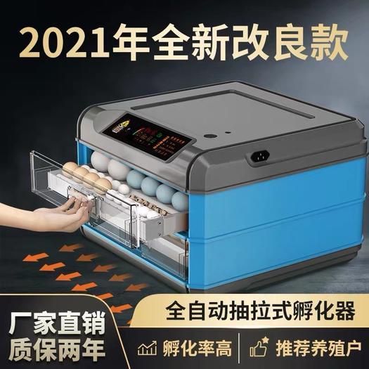 21年改良款全自动孵化机抽屉小型家用型孵化机养殖孵化机