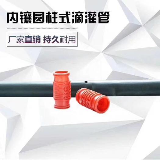滴灌管  廠家直銷農業滴灌節水灌溉內鑲式圓柱