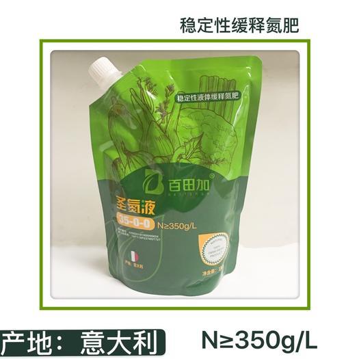 氮肥  圣氮液,叶面肥稳定性缓解氮液1000克  促进生长