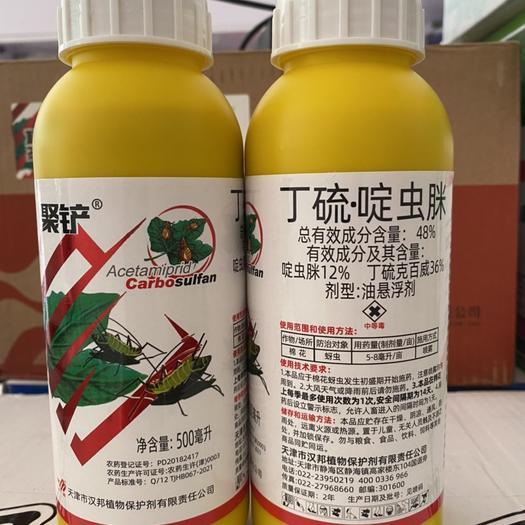 聚铲48%丁硫啶虫脒杀虫剂 果树花卉蚜虫蓟马锈壁虱潜叶蛾